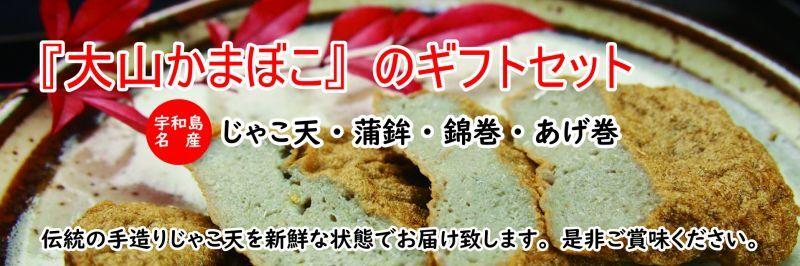 大山蒲鉾店のギフトセット